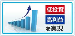 低投資高利益を実現